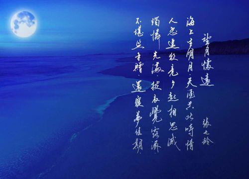 踏月:走月亮—中秋夜晚,秋高气