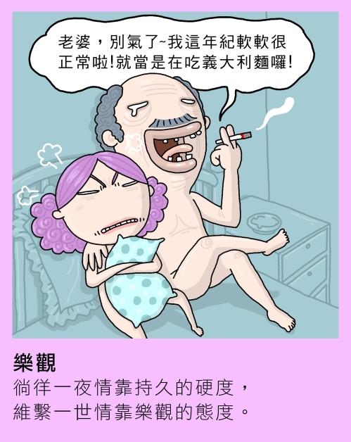 男人就怕下面痒.女人就怕心在痒