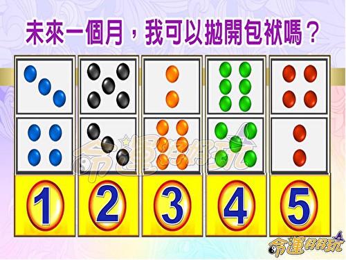 吳美玲老師:靈珠占卜:2018.8/6~9/6我可以拋開包袱嗎