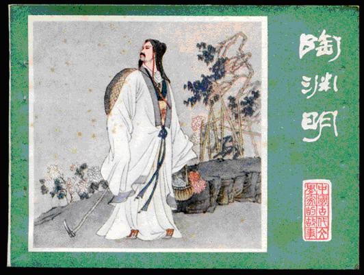 陶淵明(約365年-427年),名潛,或名淵明。 一說晉世名淵明,字元... 碧海晴天~漫談陶淵