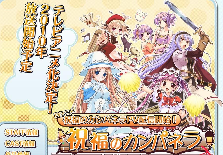 2010日本春季新番动画一览表